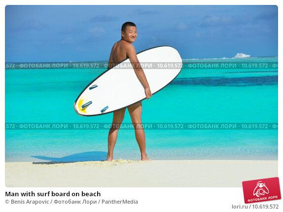 Man with surf board on beach. Стоковое фото, фотограф benis arapovic / PantherMedia / Фотобанк Лори