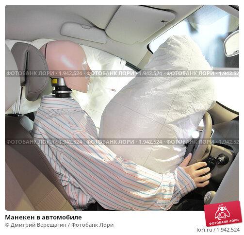 Манекен в автомобиле. Стоковое фото, фотограф Дмитрий Верещагин / Фотобанк Лори