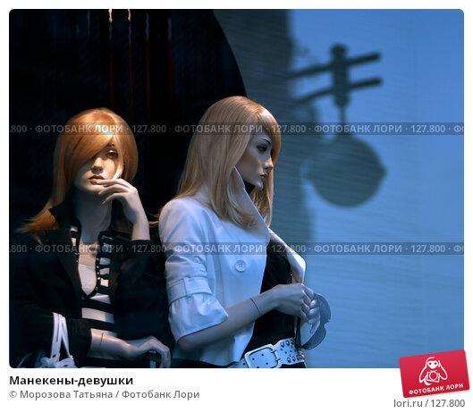 Манекены-девушки, фото № 127800, снято 24 марта 2006 г. (c) Морозова Татьяна / Фотобанк Лори