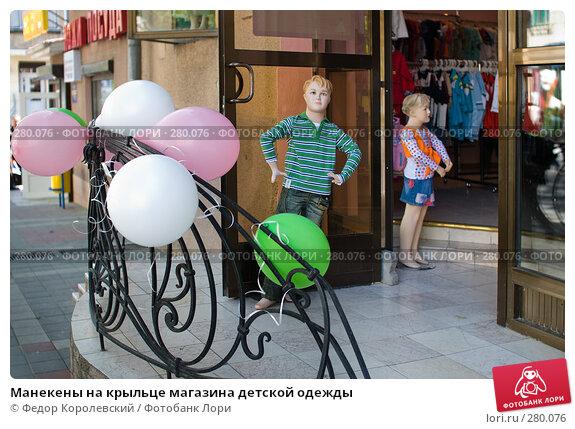 Манекены на крыльце магазина детской одежды, фото № 280076, снято 9 мая 2008 г. (c) Федор Королевский / Фотобанк Лори