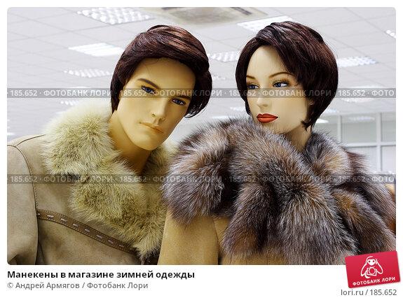 Купить «Манекены в магазине зимней одежды», фото № 185652, снято 4 октября 2006 г. (c) Андрей Армягов / Фотобанк Лори