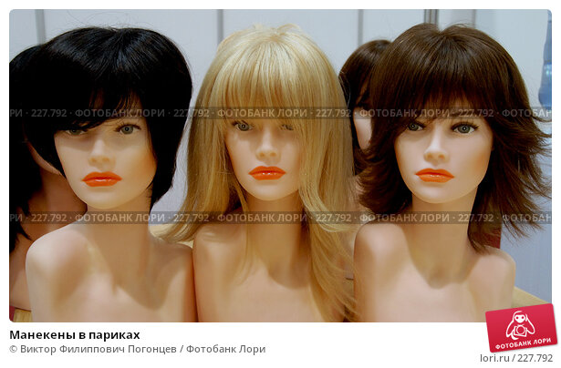 Манекены в париках, фото № 227792, снято 27 февраля 2008 г. (c) Виктор Филиппович Погонцев / Фотобанк Лори