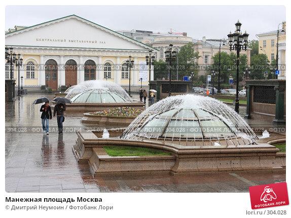 Купить «Манежная площадь Москва», эксклюзивное фото № 304028, снято 25 мая 2008 г. (c) Дмитрий Неумоин / Фотобанк Лори