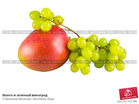 Купить «Манго и зеленый виноград», фото № 112196, снято 13 января 2007 г. (c) Валентин Мосичев / Фотобанк Лори