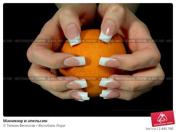 Маникюр и апельсин. Стоковое фото, фотограф Тяпкин Вячеслав / Фотобанк Лори