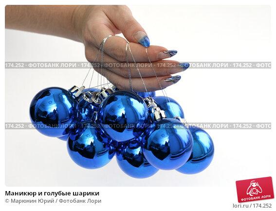 Маникюр и голубые шарики, фото № 174252, снято 20 декабря 2007 г. (c) Марюнин Юрий / Фотобанк Лори