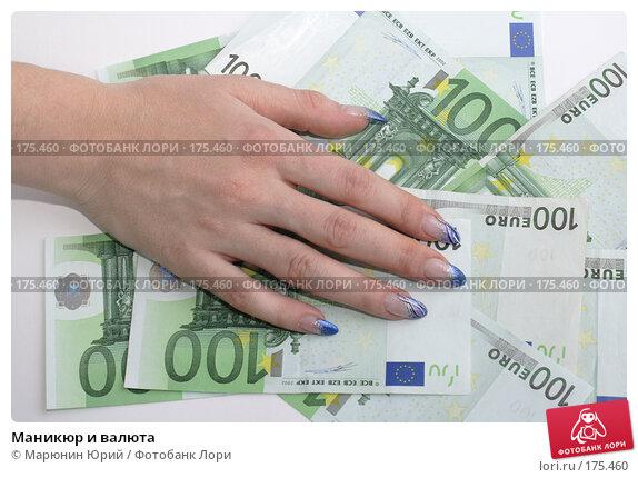 Купить «Маникюр и валюта», фото № 175460, снято 6 декабря 2007 г. (c) Марюнин Юрий / Фотобанк Лори