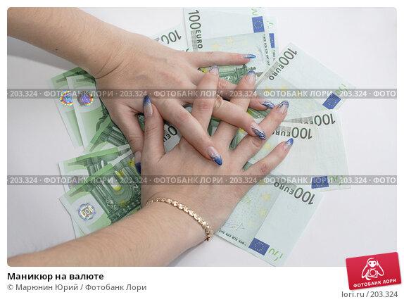 Маникюр на валюте, фото № 203324, снято 6 декабря 2007 г. (c) Марюнин Юрий / Фотобанк Лори