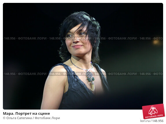 Купить «Мара. Портрет на сцене», фото № 148956, снято 29 января 2007 г. (c) Ольга Сапегина / Фотобанк Лори