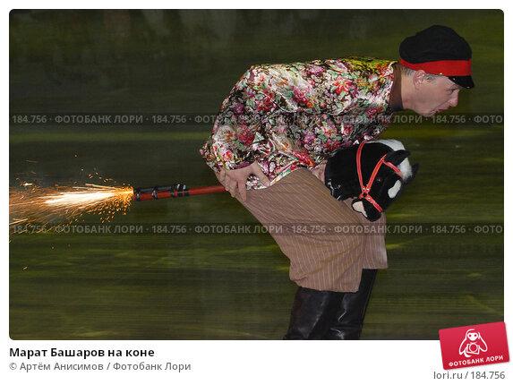 Марат Башаров на коне, фото № 184756, снято 29 мая 2007 г. (c) Артём Анисимов / Фотобанк Лори