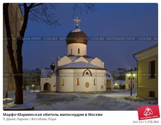 Купить «Марфо-Мариинская обитель милосердия в Москве», фото № 1218364, снято 18 января 2009 г. (c) Денис Ларкин / Фотобанк Лори