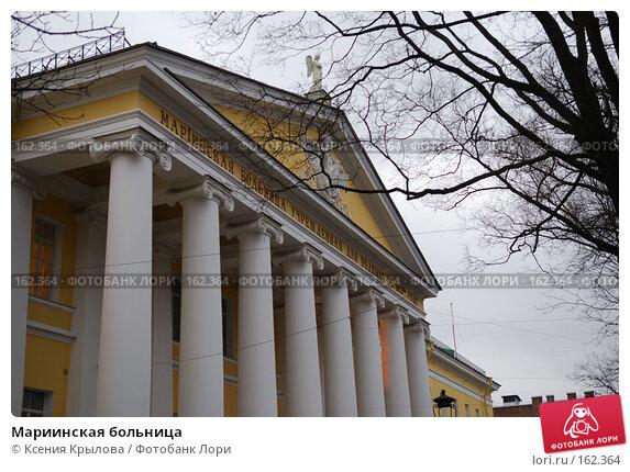 Мариинская больница, фото № 162364, снято 25 декабря 2007 г. (c) Ксения Крылова / Фотобанк Лори