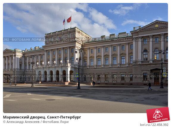 Купить «Мариинский дворец. Санкт-Петербург», эксклюзивное фото № 22458392, снято 2 апреля 2016 г. (c) Александр Алексеев / Фотобанк Лори