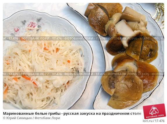 Маринованные белые грибы - русская закуска на праздничном столе, фото № 17476, снято 31 декабря 2006 г. (c) Юрий Синицын / Фотобанк Лори