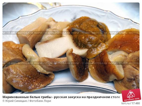 Маринованные белые грибы - русская закуска на праздничном столе, фото № 17480, снято 31 декабря 2006 г. (c) Юрий Синицын / Фотобанк Лори