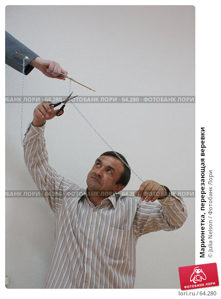 Марионетка, перерезающая веревки, фото № 64280, снято 22 июля 2007 г. (c) Julia Nelson / Фотобанк Лори