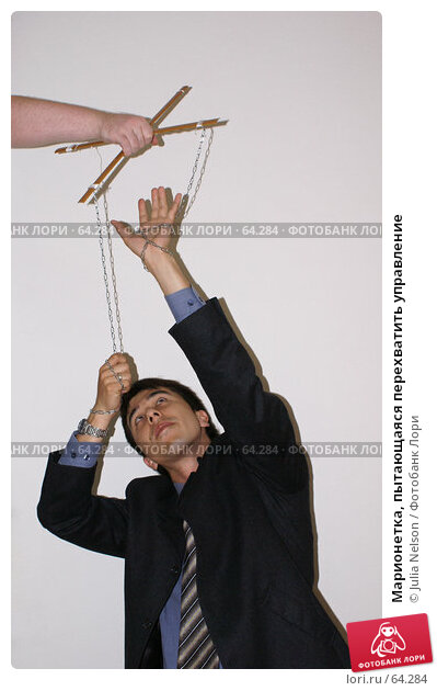 Марионетка, пытающаяся перехватить управление, фото № 64284, снято 22 июля 2007 г. (c) Julia Nelson / Фотобанк Лори