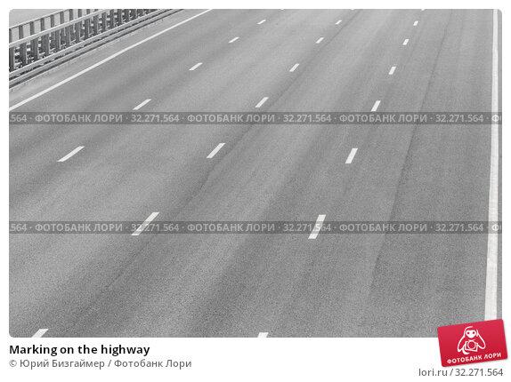 Купить «Marking on the highway», фото № 32271564, снято 29 июля 2017 г. (c) Юрий Бизгаймер / Фотобанк Лори