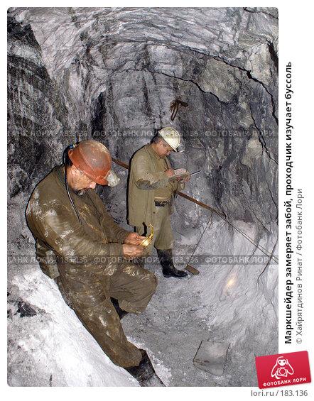 Маркшейдер замеряет забой, проходчик изучает буссоль, фото № 183136, снято 18 апреля 2007 г. (c) Хайрятдинов Ринат / Фотобанк Лори