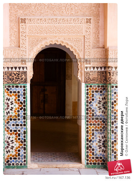 Марокканские двери, фото № 167136, снято 16 августа 2007 г. (c) Олег Селезнев / Фотобанк Лори