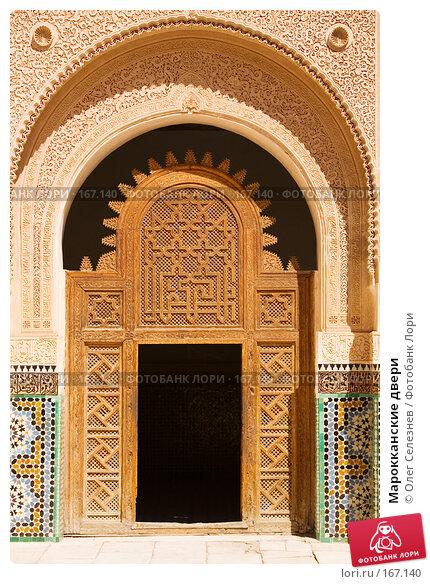 Марокканские двери, фото № 167140, снято 16 августа 2007 г. (c) Олег Селезнев / Фотобанк Лори