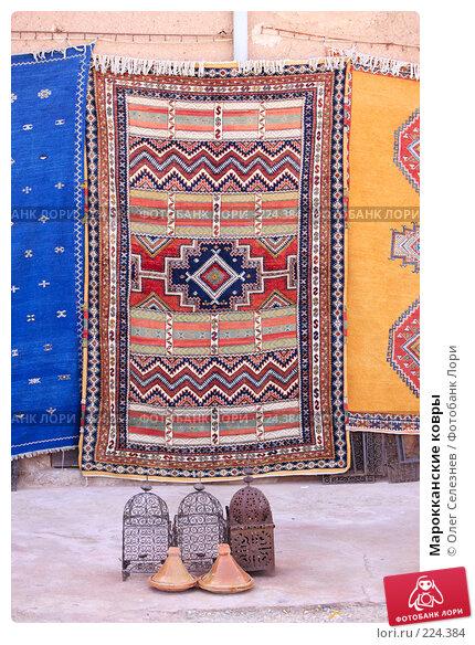 Марокканские ковры, фото № 224384, снято 1 марта 2008 г. (c) Олег Селезнев / Фотобанк Лори