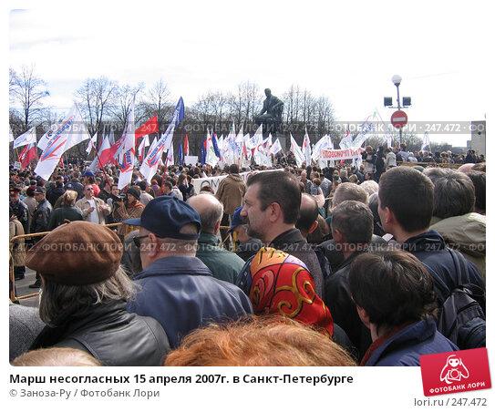Марш несогласных 15 апреля 2007г. в Санкт-Петербурге, фото № 247472, снято 15 апреля 2007 г. (c) Заноза-Ру / Фотобанк Лори