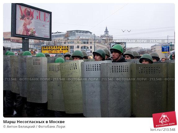 Марш Несогласных в Москве, фото № 213548, снято 3 марта 2008 г. (c) Антон Белицкий / Фотобанк Лори