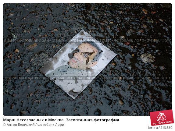 Купить «Марш Несогласных в Москве. Затоптанная фотография», фото № 213560, снято 3 марта 2008 г. (c) Антон Белицкий / Фотобанк Лори