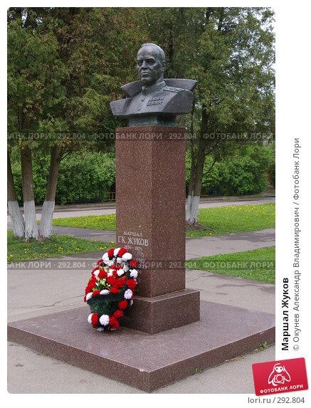 Маршал Жуков, фото № 292804, снято 19 мая 2008 г. (c) Окунев Александр Владимирович / Фотобанк Лори