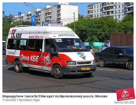 Маршрутное такси № 516м едет по Щелковскому шоссе. Москва, эксклюзивное фото № 331352, снято 11 июня 2008 г. (c) lana1501 / Фотобанк Лори
