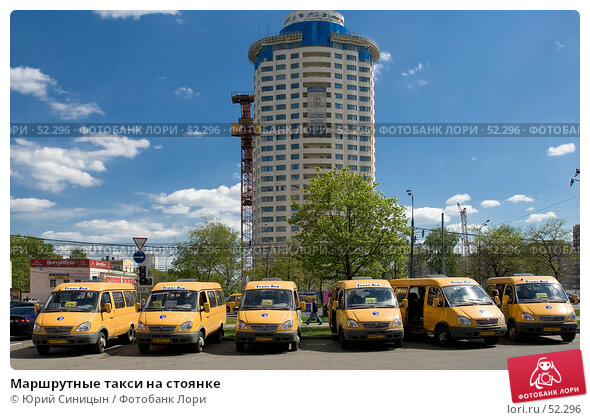 Маршрутные такси на стоянке, фото № 52296, снято 15 мая 2007 г. (c) Юрий Синицын / Фотобанк Лори