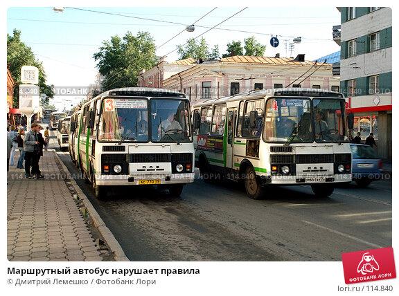 Маршрутный автобус нарушает правила, фото № 114840, снято 26 мая 2017 г. (c) Дмитрий Лемешко / Фотобанк Лори
