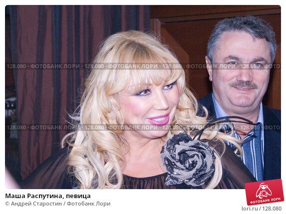 Маша Распутина, певица, фото № 128080, снято 24 ноября 2007 г. (c) Андрей Старостин / Фотобанк Лори