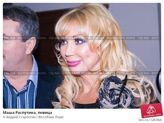 Маша Распутина, певица, фото № 128964, снято 24 ноября 2007 г. (c) Андрей Старостин / Фотобанк Лори