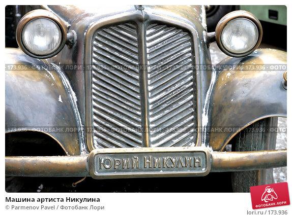 Машина артиста Никулина, фото № 173936, снято 11 января 2008 г. (c) Parmenov Pavel / Фотобанк Лори