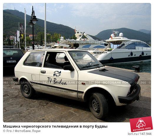 Машина черногорского телевидения в порту Будвы, фото № 147944, снято 21 июля 2017 г. (c) Fro / Фотобанк Лори