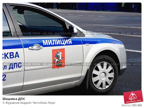 Машина ДПС, фото № 283468, снято 9 мая 2008 г. (c) Журавлев Андрей / Фотобанк Лори