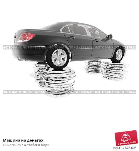 Купить «Машина на деньгах», иллюстрация № 878608 (c) Alperium / Фотобанк Лори