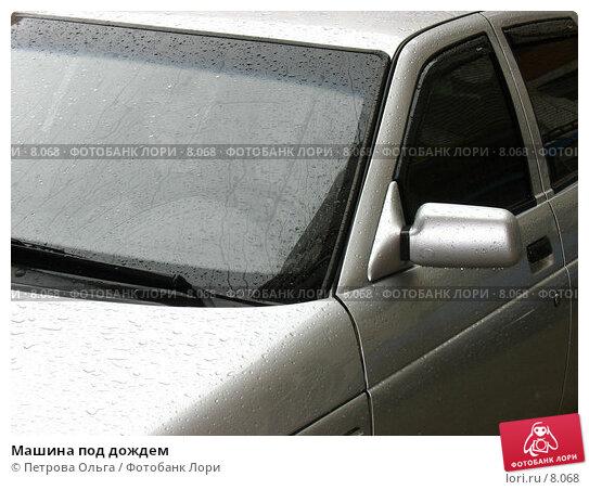 Купить «Машина под дождем», фото № 8068, снято 14 июля 2006 г. (c) Петрова Ольга / Фотобанк Лори