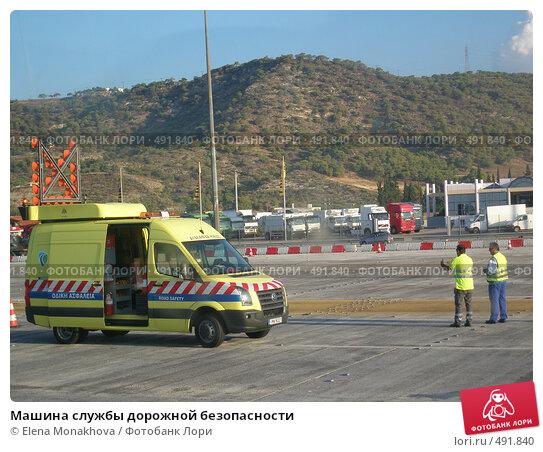 Купить «Машина службы дорожной безопасности», фото № 491840, снято 23 сентября 2008 г. (c) Elena Monakhova / Фотобанк Лори