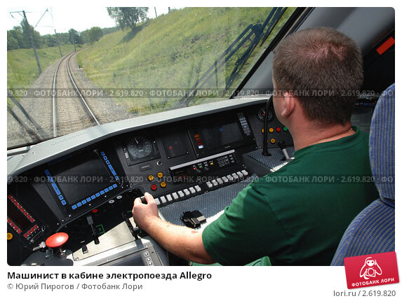 Машинист в кабине электропоезда Allegro (2010 год). Редакционное фото, фотограф Юрий Пирогов / Фотобанк Лори