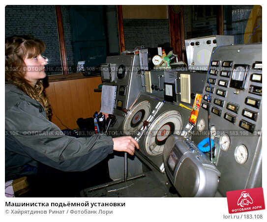 Машинистка подьёмной установки, фото № 183108, снято 11 декабря 2006 г. (c) Хайрятдинов Ринат / Фотобанк Лори