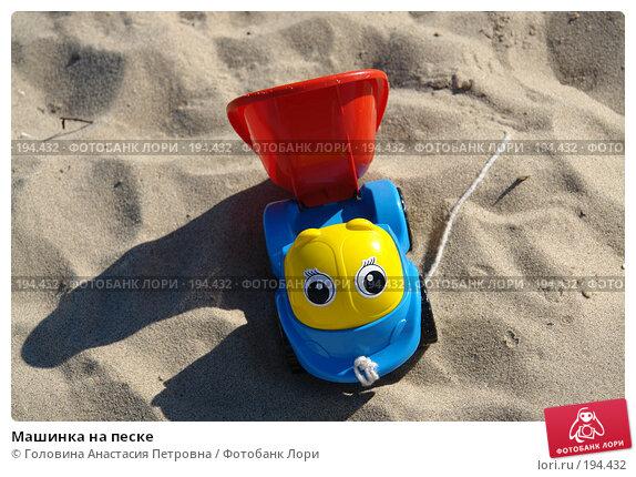 Купить «Машинка на песке», фото № 194432, снято 14 июля 2007 г. (c) Головина Анастасия Петровна / Фотобанк Лори