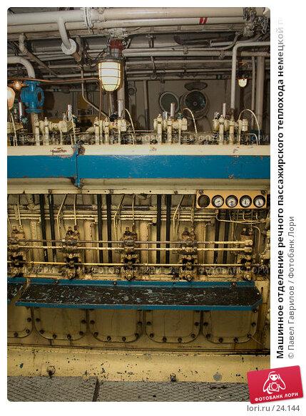 Машинное отделение речного пассажирского теплохода немецкой постройки, фото № 24144, снято 26 июля 2006 г. (c) Павел Гаврилов / Фотобанк Лори