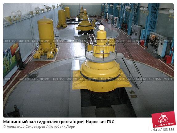 Купить «Машинный зал гидроэлектростанции, Нарвская ГЭС», фото № 183356, снято 30 июня 2006 г. (c) Александр Секретарев / Фотобанк Лори