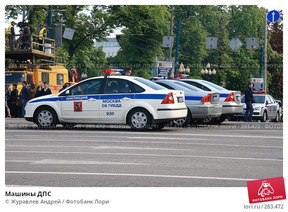 Купить «Машины ДПС», эксклюзивное фото № 283472, снято 9 мая 2008 г. (c) Журавлев Андрей / Фотобанк Лори