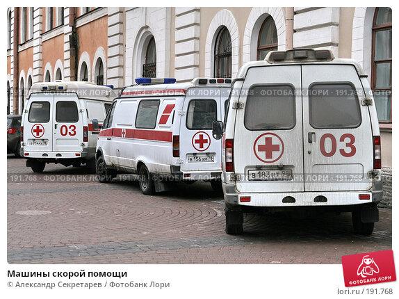 Купить «Машины скорой помощи», фото № 191768, снято 31 января 2008 г. (c) Александр Секретарев / Фотобанк Лори