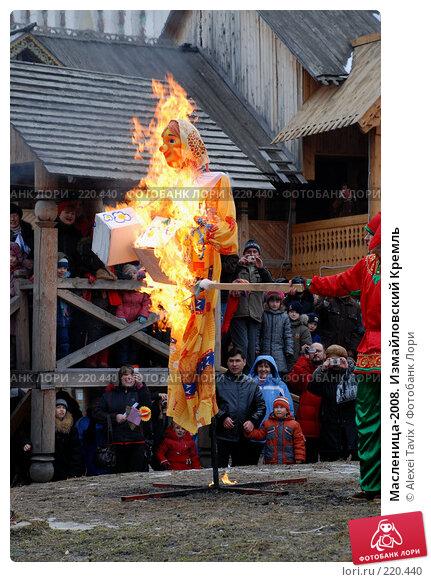 Масленица-2008. Измайловский Кремль, эксклюзивное фото № 220440, снято 9 марта 2008 г. (c) Alexei Tavix / Фотобанк Лори
