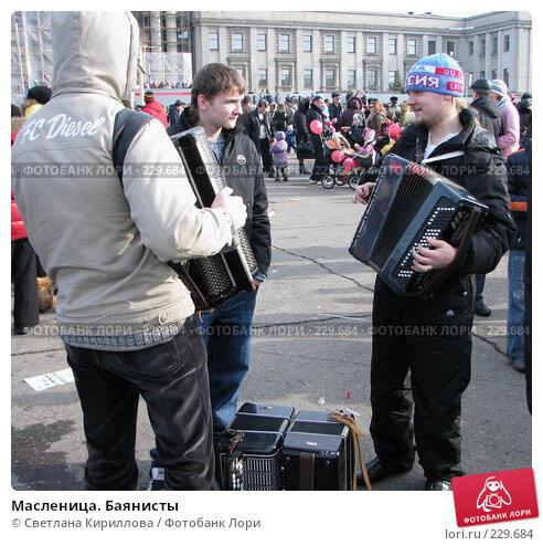Масленица. Баянисты, фото № 229684, снято 9 марта 2008 г. (c) Светлана Кириллова / Фотобанк Лори